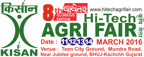 Hi-Tech Agri Fair 2016 - 2016 March 11-14, Gujarat, India